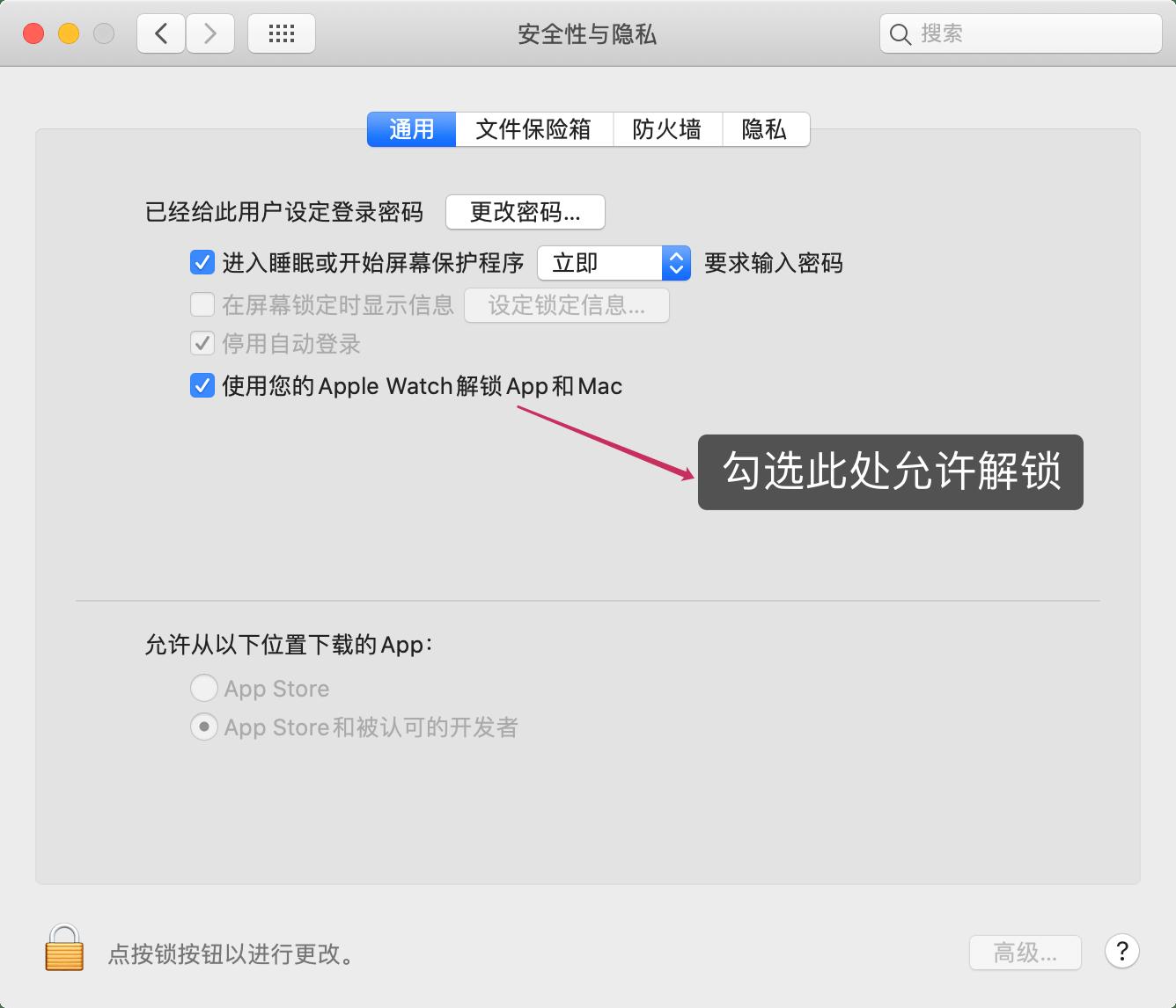 系统偏好设置开启解锁 Mac 功能