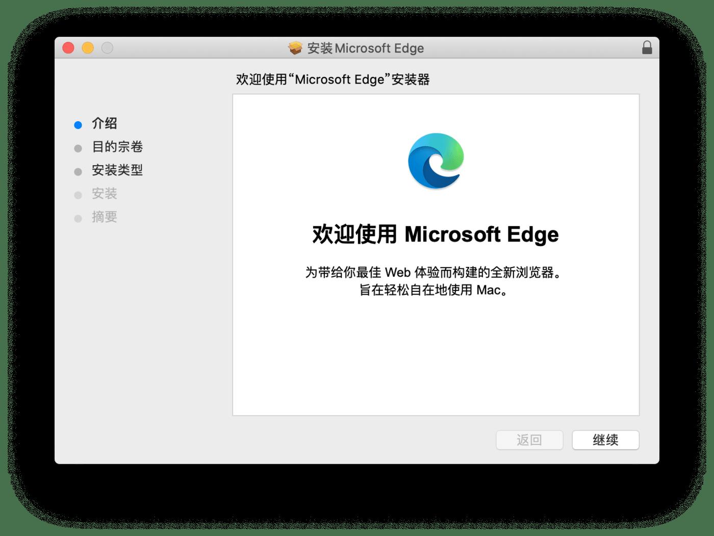 Microsoft Edge Mac安装器