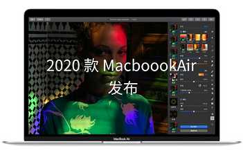 2020 Macbook Air 发布
