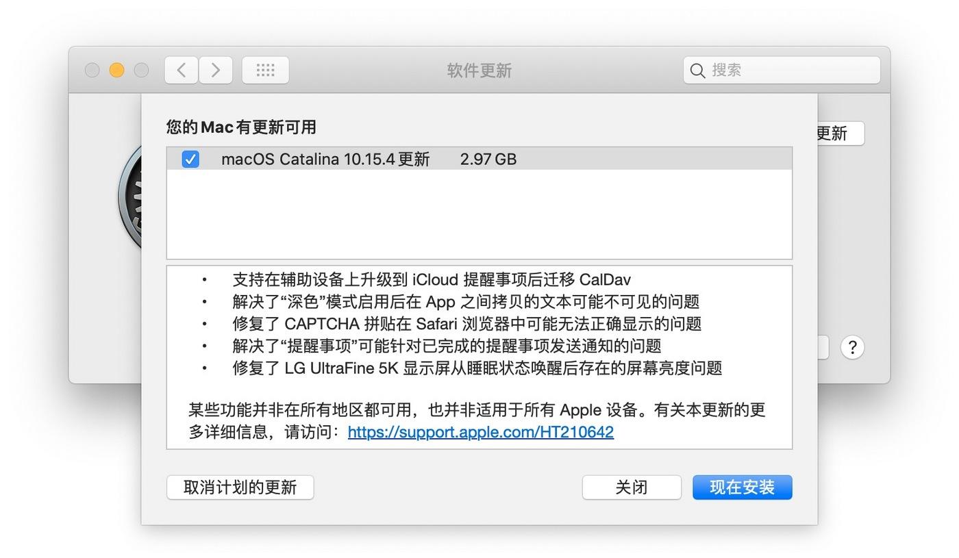 macOS Catalina 10.15.4 更新说明