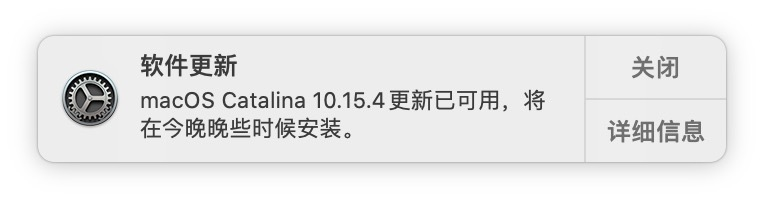 macOS Catalina 10.15.4 更新提示