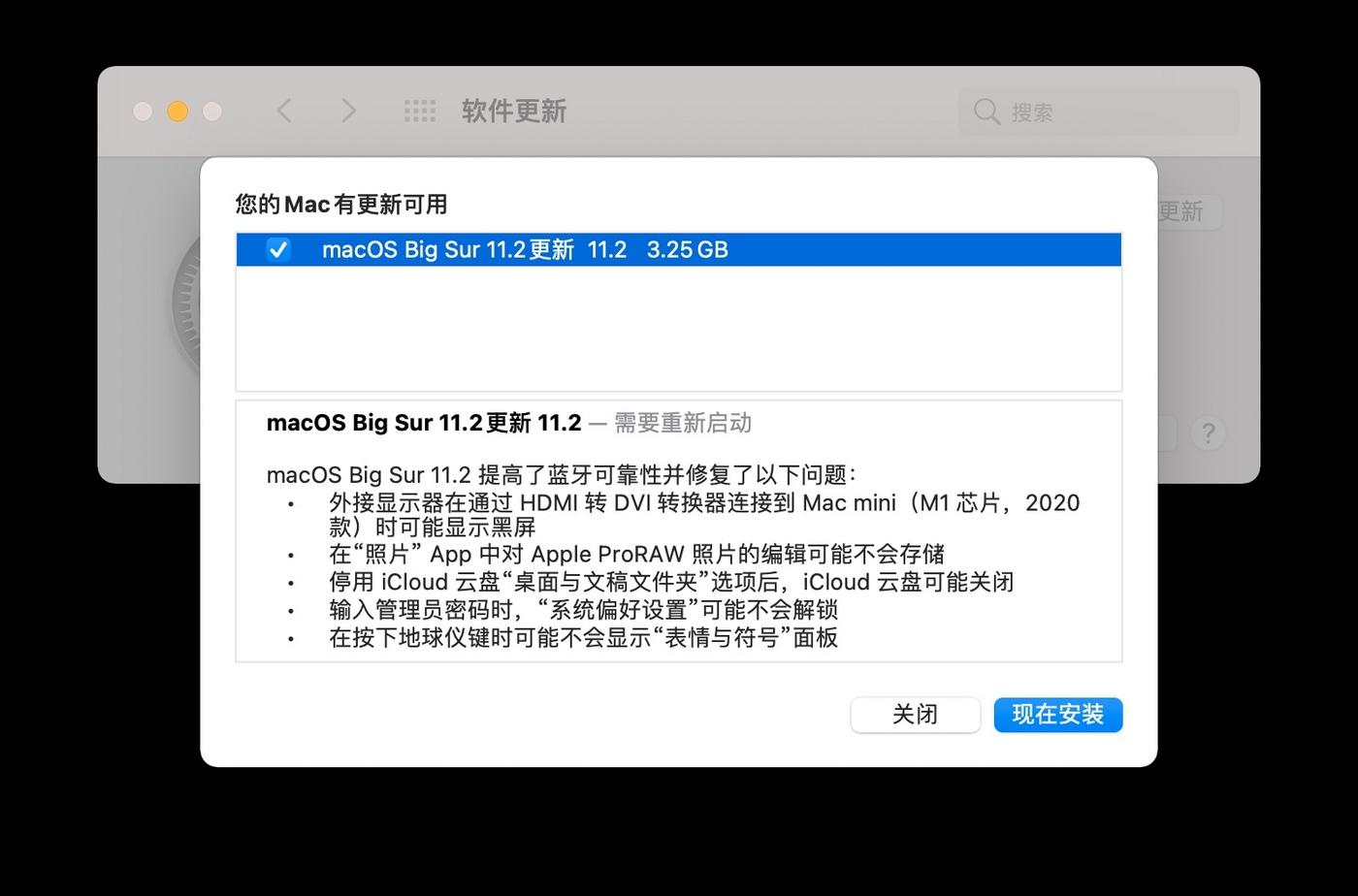 macOS Big Sur 11.2 升级提示