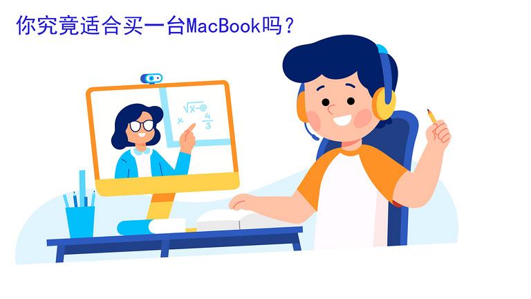 你究竟适不适合买一台 Macbook
