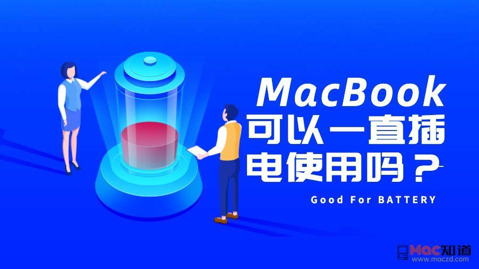 MacBook 可以一直插电使用吗
